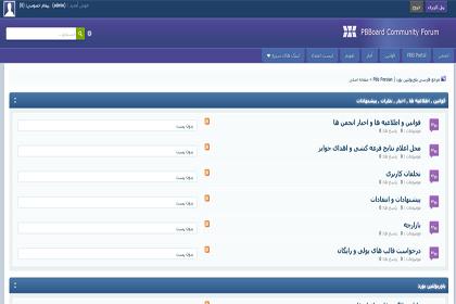اسکریپت انجمن ساز فارسی پاور بولتین