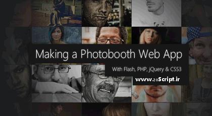 درست کردن غرفه عکس با PHP, jQuery و CSS3