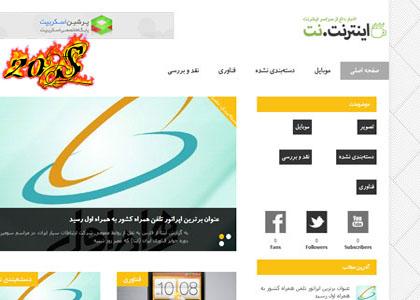 پوسته مجله خبری فارسی Gonzo وردپرس
