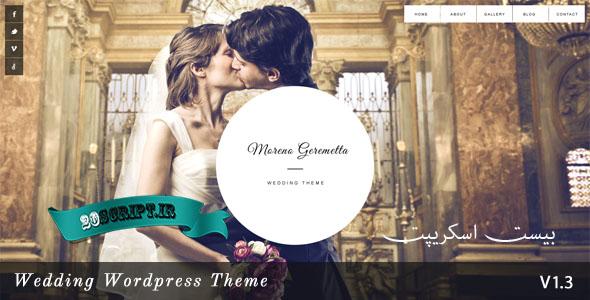 دانلود قالب عروسی moreno برای وردپرس