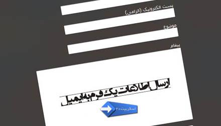 آموزش ارسال اطلاعات یک فرم به ایمیل