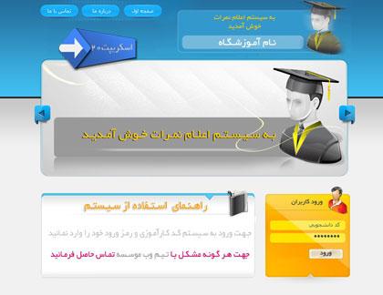 اسکریپت ثبت و اعلام نمرات فارسی