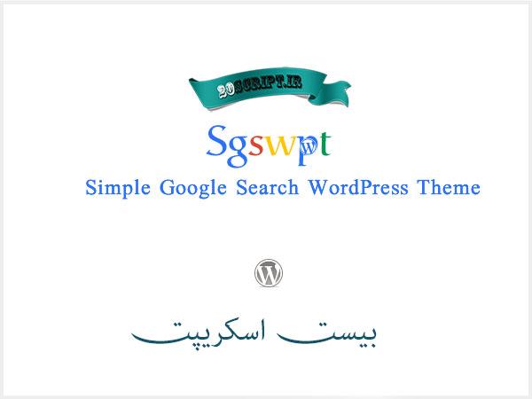 قالب جستجو گوگل برای وردپرس به نام Sgswpt