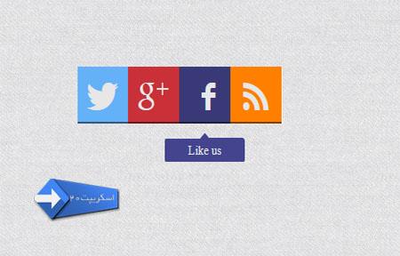 اسکریپت منوی اجتماعی بسیار زیبا CSS3