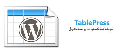 افزونه ساخت و مدیریت جدول TablePress