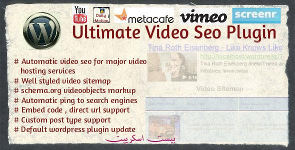پلاگین مخصوص سئو ویدیو Ultimate Video SEO