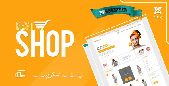 قالب فروشگاهی BestShop برای جوملا