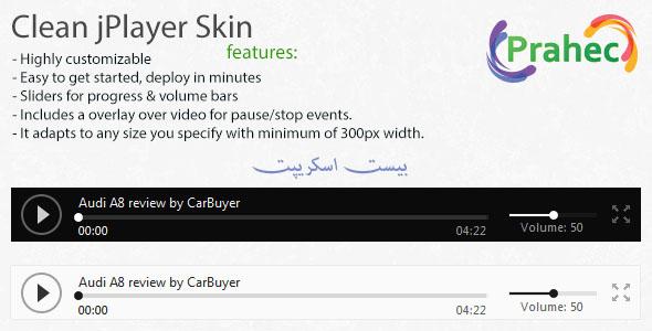 افزونه پلیر بسیار قدرتمند Clean jPlayer Skin