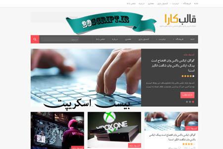 پوسته مجله خبری فارسی کارا (Compasso)