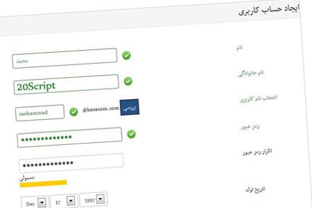 20S csignup1 اسکریپت سرویس ایمیل دهی سی پنل CSignup فارسی