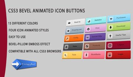 دکمههای CSS3 متحرک زیبا با آیکون