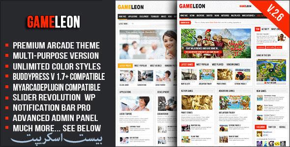 پوسته Gameleon برای سایت های گیم