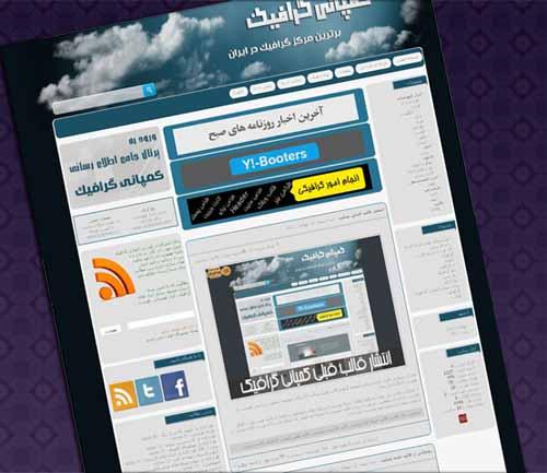 قالب زیبای سایت کمپانی گرافیک