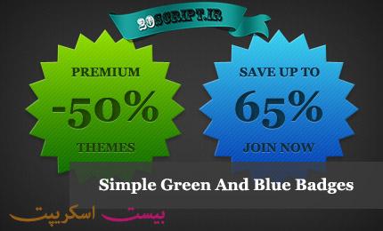 اطلاعیه های آبی و سبز بسیار زیبا PSD