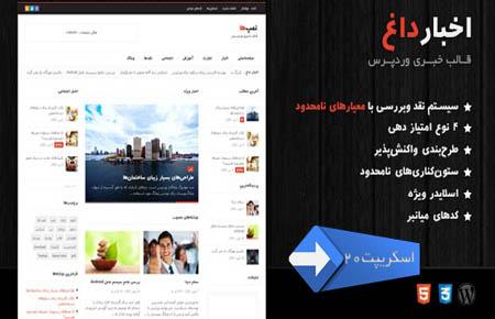 پوسته فارسی خبری HotNews برای وردپرس