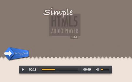 پخش کننده فایل های صوتی با HTML5