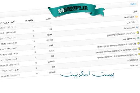 اسکریپت فایل دایرکتوری Directory Lister فارسی