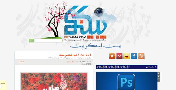 قالب سایت picnama برای سایت های گرافیکی