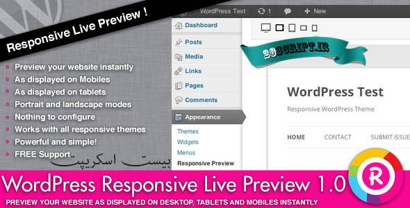پیش نمایش پوسته های وردپرس با Responsive Live Preview