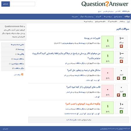 اسکریپت پرسش و پاسخ Question2Answer فارسی نسخه 1.6.2