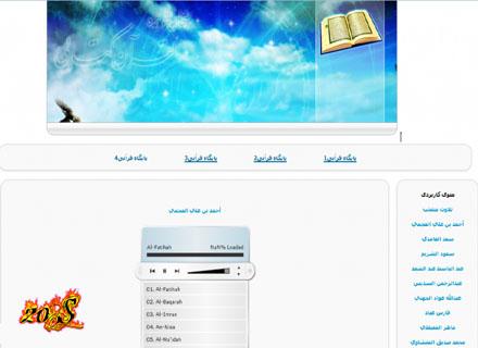 اسکریپت حرفه ای قرائت آنلاین قرآن
