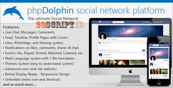 دانلود اسکریپت جامعه مجازی phpdolphin