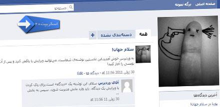 قالب فارسی فیس بوک برای وردپرس