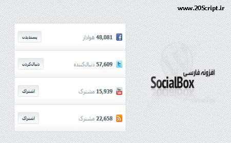 افزونه فارسی SocialBox برای وردپرس