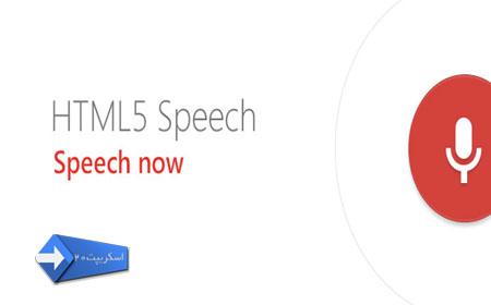 قابلیت speech در HTML5