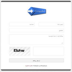 اسکریپت پشتیبانی با تیکت فارسی