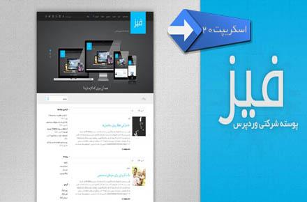 پوسته شرکتی فارسی FiZZ برای وردپرس