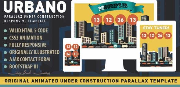 دانلود قالب HTML به زودی Urbano