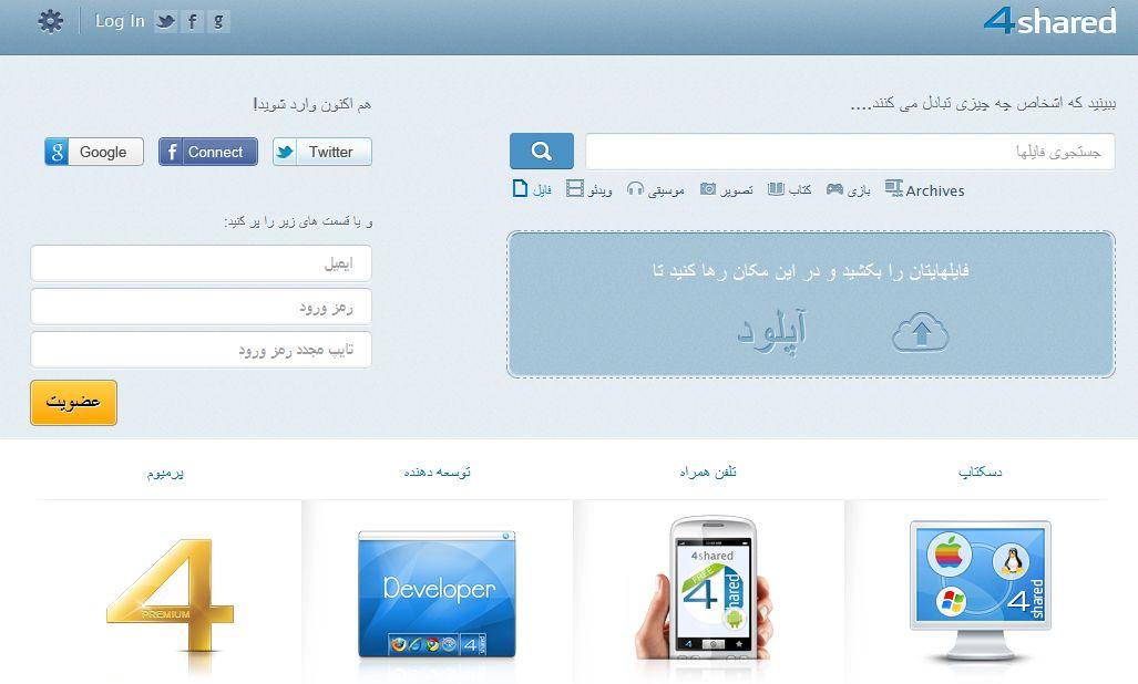 اسکریپت رایگان سایت ۴shared به صورت فارسی