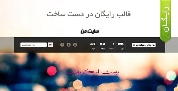 قالب فارسی ساده در دست ساخت به صورت Html