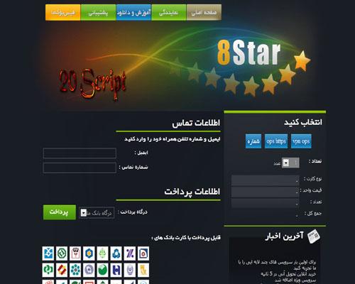 دانلود قالب 8Star برای اسکریپت فروشگاه ساز Virtual Freer