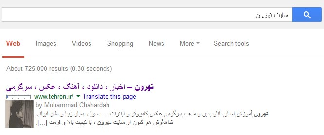 آموزش قرار دادن عکس در کنار نتایج گوگل