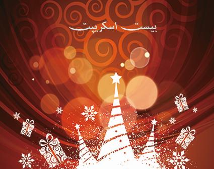 دانلود وکتور بسیار زیبا با موضوع کریسمس