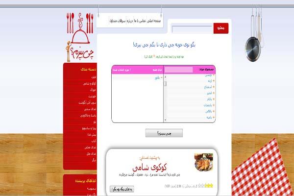 قالب آشپزی سایت چی بپزم؟ برای وردپرس