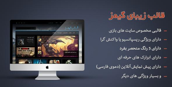DW Gamez پوسته فارسی گیمز برای وردپرس