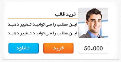 جعبه خرید فارسی به صورت لایه باز PSD