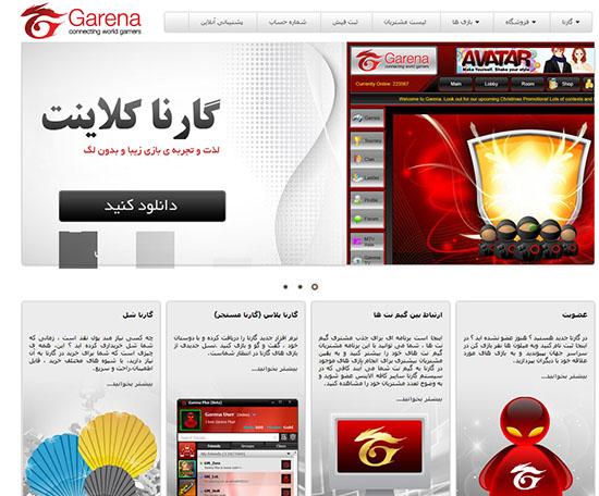 قالب فارسی شده گارنا کلاینت بصورت HTML