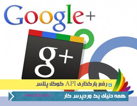 رفع بارگذاری API گوگل پلاس