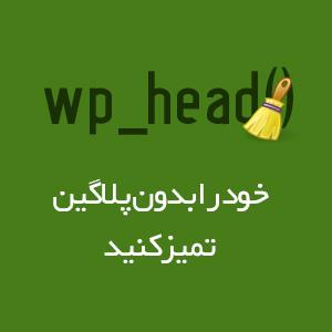 wp head() خود را بدون پلاگین تمیز کنید