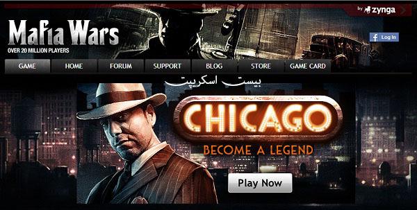 دانلود بازی جنگ مافیا نسخه 2 Mafia Wars