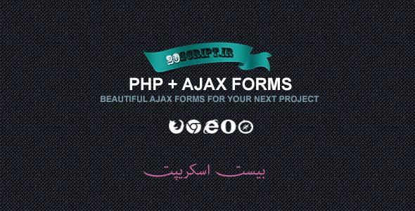 با اسکریپت PHP Ajax Forms فرم همه کاره داشته باشید