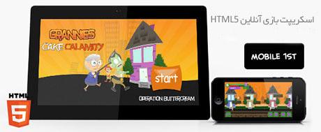 اسکریپت بازی جذاب زامبی ها به صورت HTML5