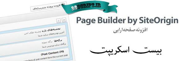 افزونه صفحه آرایى Page Builder برای وردپرس