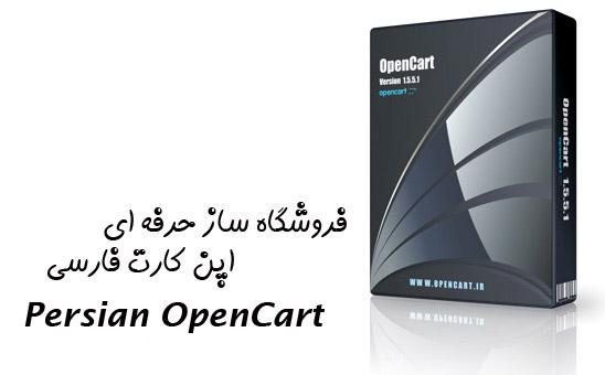 دانلود اسکریپت فروشگاه ساز اپن کارت فارسی