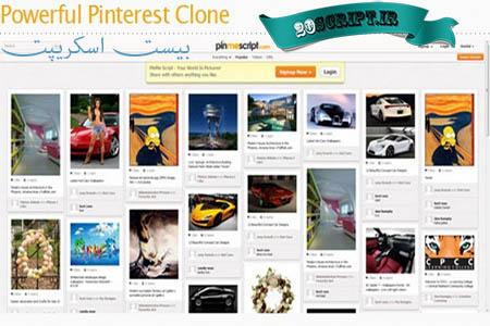 اسکریپت اشتراک گذاری تصاویر سایت Pinterest