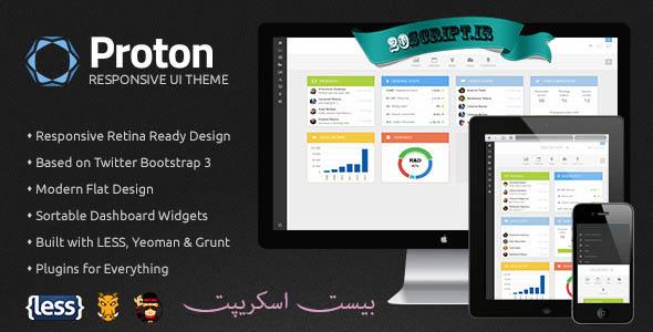 قالب مدیریت وب سایت Proton به صورت HTML و CSS3